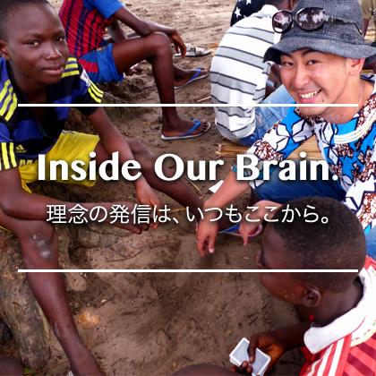 Inside My Brain. 理念の発信は、いつもここから。