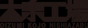 大泉工場NISHIAZABU_logo
